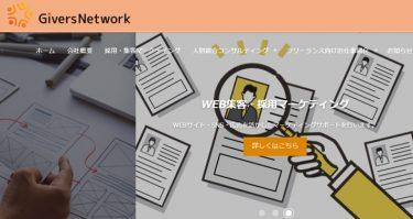 アジアビジネス – 人材サービス・WEBマーケティング会社の株式会社GiversNetwok(ギバーズネットワーク)様をご支援いたします。