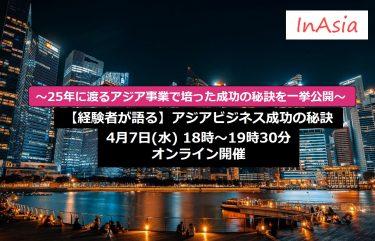 アジアビジネス – 【経験者が語る】アジアビジネス成功の秘訣 4月7日(水)18時~19時30分 オンラインセミナー開催